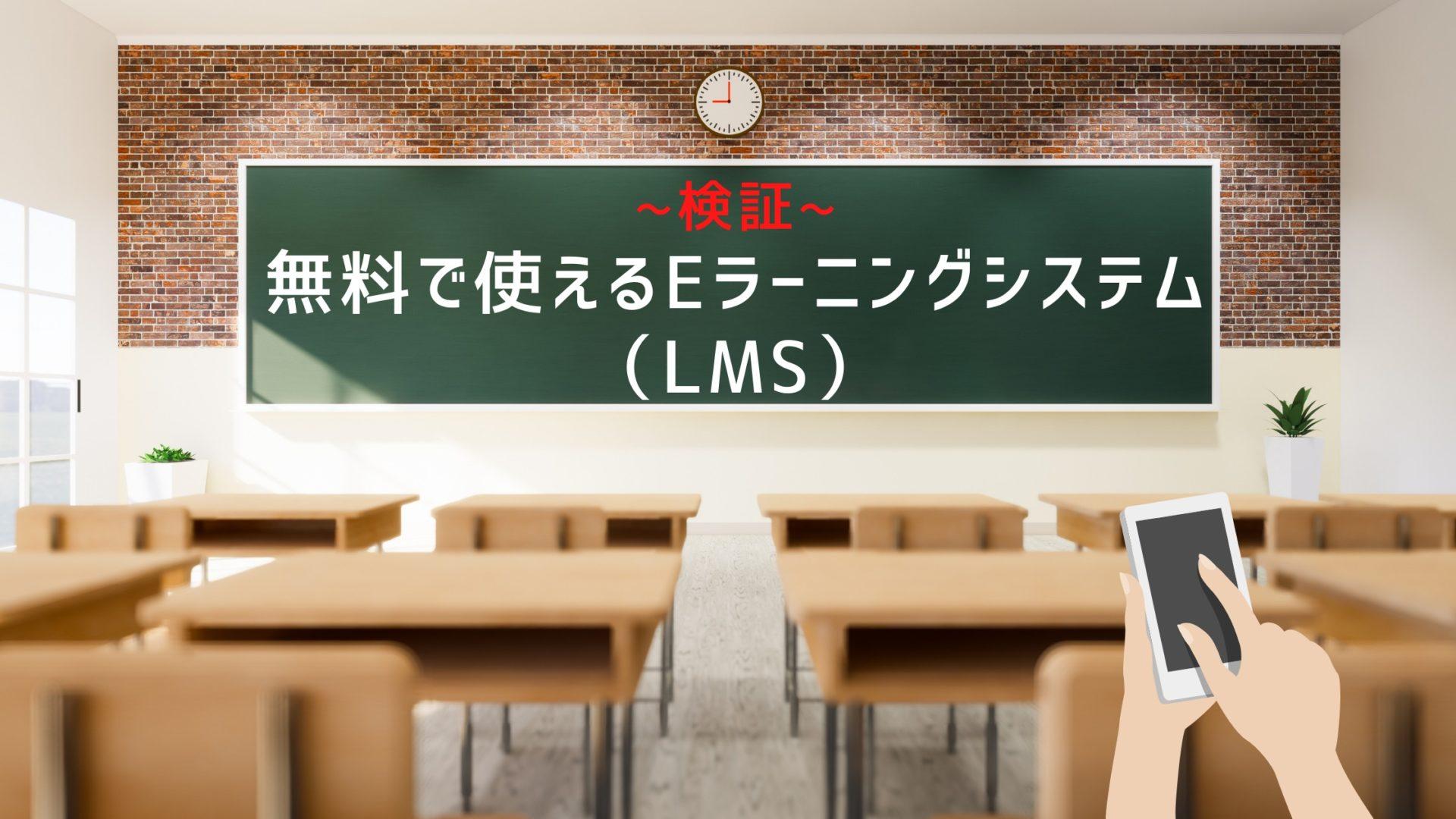検証-無料で使えるe-learning system