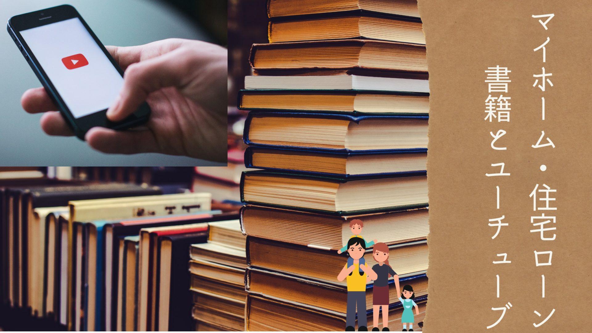 マイホーム・住宅ローンの書籍とユーチューブ