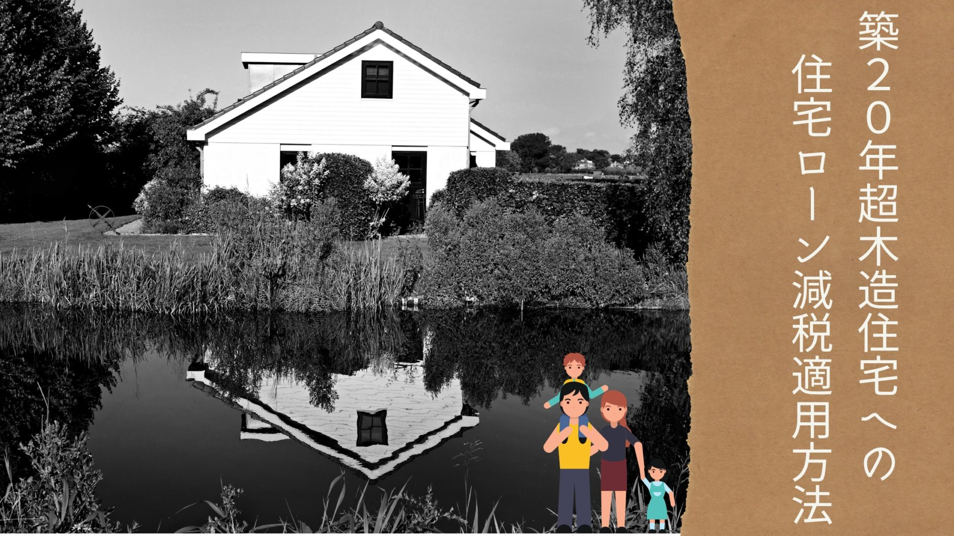 築20年以上の中古木造住宅に住宅ローン減税を適用する方法