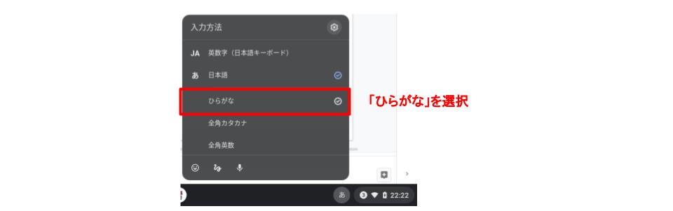 日本語が入力出来なくなった場合に「入力方法」→「ひらがな」を選択することで日本語入力が再び出来る様になります。