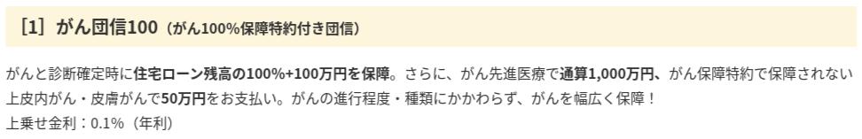 ソニー銀行 がん団信100